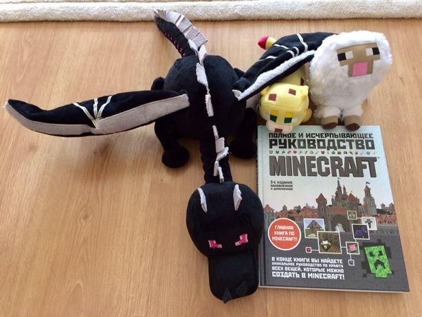 Книга Майнкрафт Minecraft и игрушки к ней.