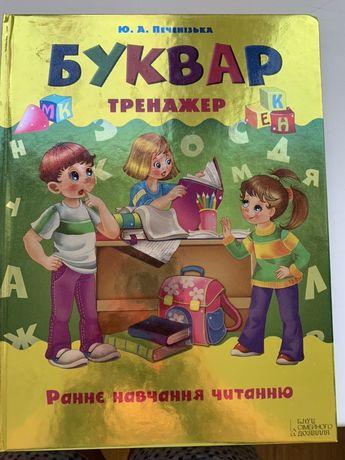Печенізька Ю.А. Буквар-тренажер. Раннє навчання читанню»