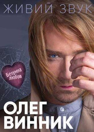 Билеты на концерт Олега Винника 25.11.Киев, Дворец Украины