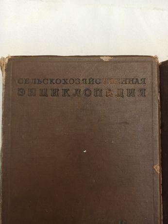 Сельскохозяйственная энциклопедия ОГИЗ 1937