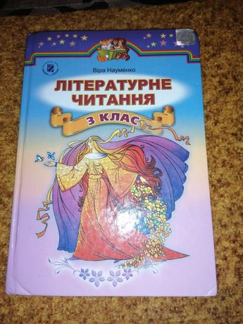 Літературне читання 3 клас Науменко