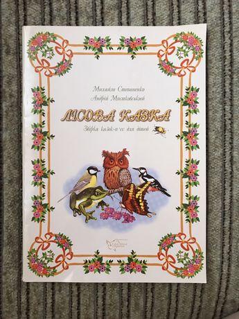 Збірка казок-п'єс для дітей. Лісова казка. Степаненко. Ноти