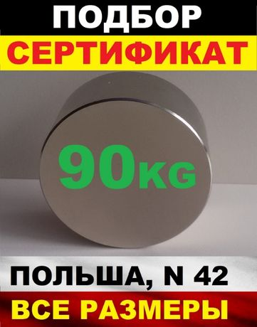 •ГАРАНТИЯ 20 ЛЕТ•Качественный ПОДБОР•Неодимовый магнит/магніт 90KG