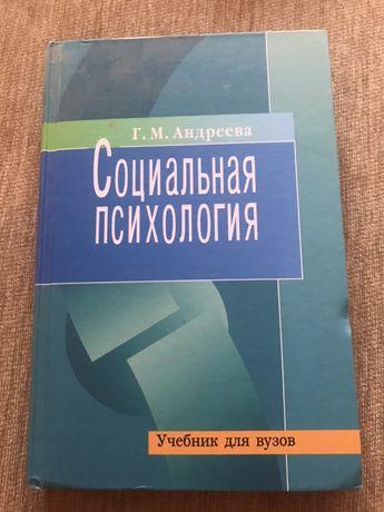 Г.М.Андреева «Социальная психология»