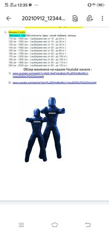 Манекен Venum для борьбы самбо ММА борцовки самбовки трико ковер маты