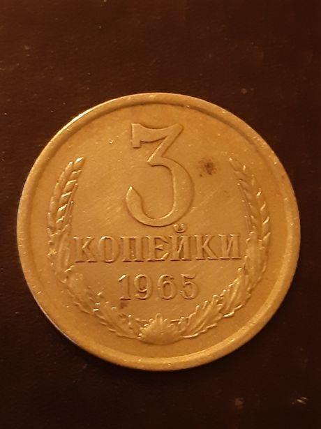 Монета 3 копейки 1965 года СССР