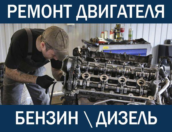 Комплексный ремонт двигателя ДВС. Бензин дизель. Расточка и фрезеровка