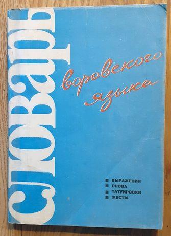 словарь воровского языка