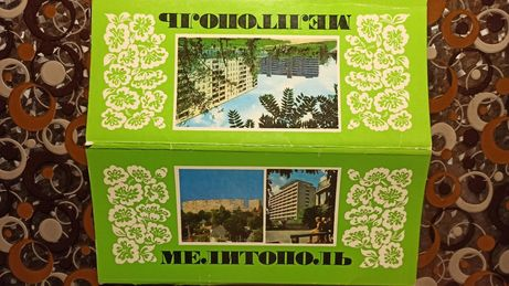 Набор открыток Мелитополь. С текстами на украинском и русском языках