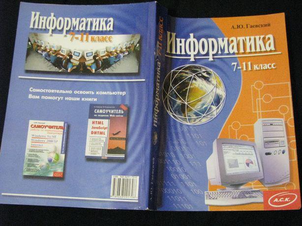 Информатика 7-11 класс.Учебное пособие