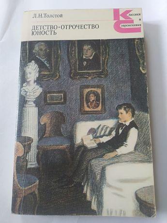 Книга Толстой Детство. Отрочество. Юность