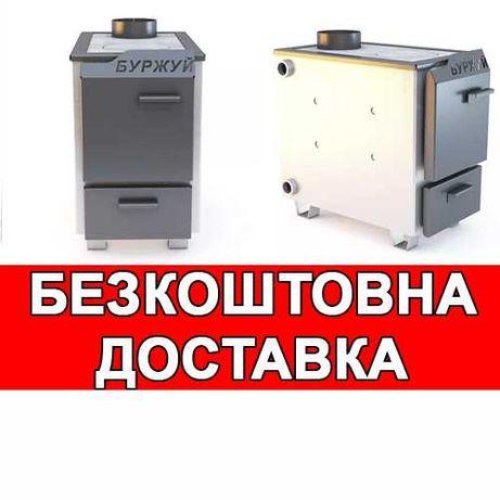 Буржуй КП-10  сталь 4 мм|Бесплатная доставка ! 9300 грн