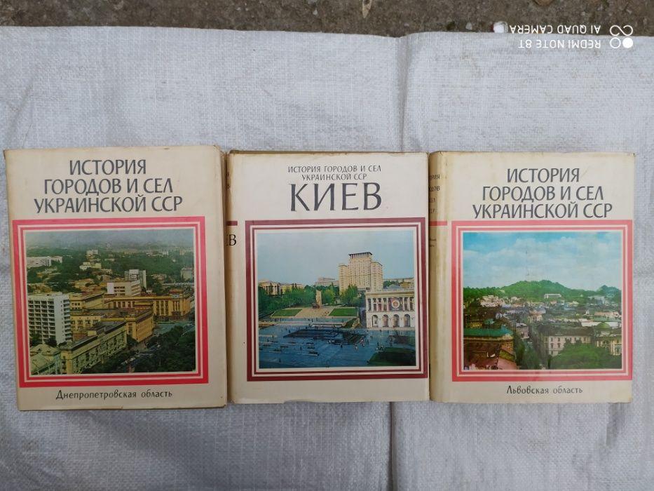 История городов и сел Украинской ССР. 3 книги Харьков - изображение 1