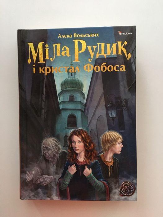 «Міла Рудик і кристал Фобоса» Львов - изображение 1