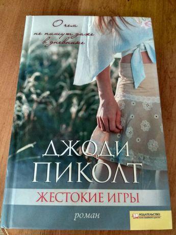 """Джоди Пиколт """" Жестокие игры"""""""