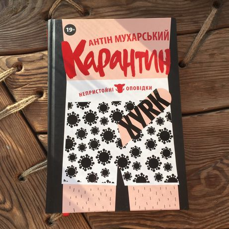 Книга Антіна Мухарського «Карантин» непристойні оповідки