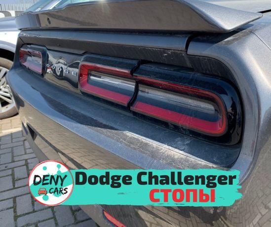 задние стопы Dodge Challenger