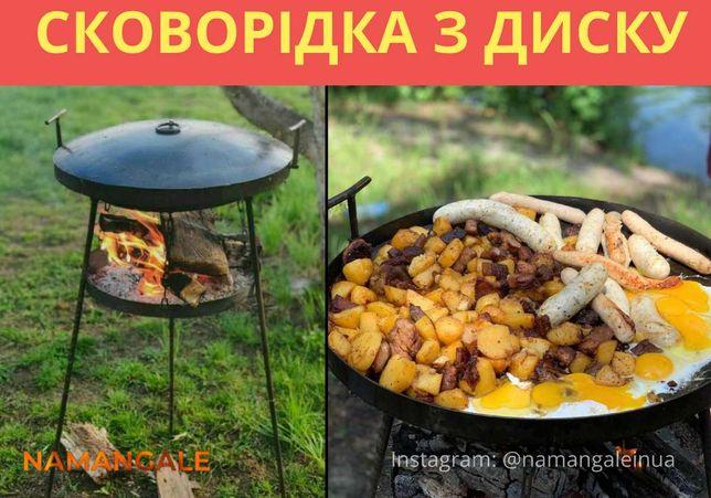 Сковорода из диска бороны 50 см с Подставкой для Огня САДЖ !