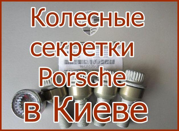 Снять секретку с колеса Audi Volkswagen, открутить болт Skoda Seat