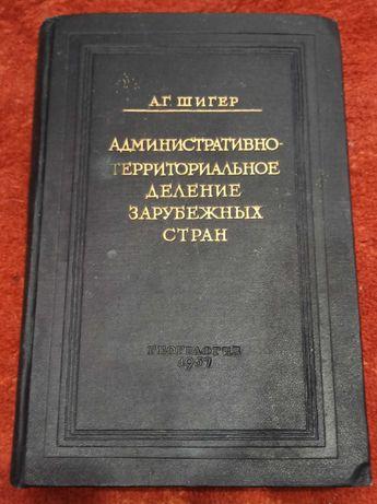 Книга А. Г. Шигер 1957 год