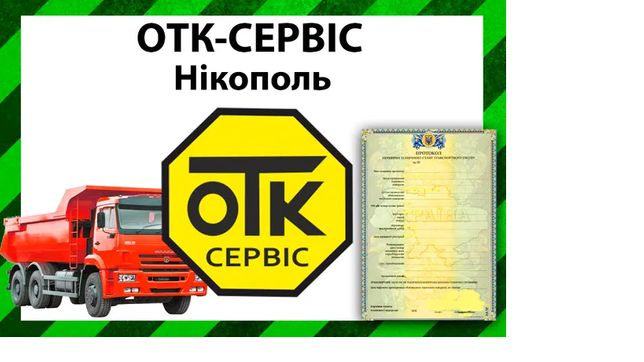 Техосмотр Никополь, ОТК-СЕРВИС, техконтроль, техогляд