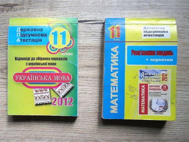 Ответы к сборнику ДПА по физике биологии матемтике украинскому 9-11кл