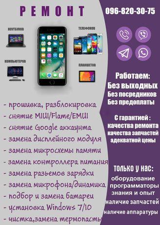 Ремонт мобільних