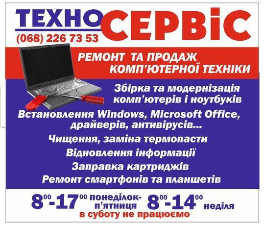 Встановлення Windows, ремонт комп'ютерів та ноутбуків