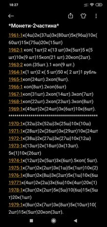 Монети 1961,1962,1963,1964,1965,1966,1967,1968,1969
