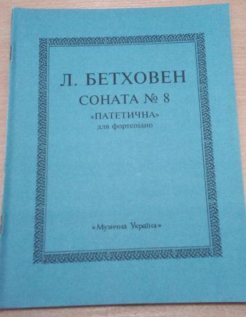 """Л.Бетховен Соната №8 """"Патетическая"""""""