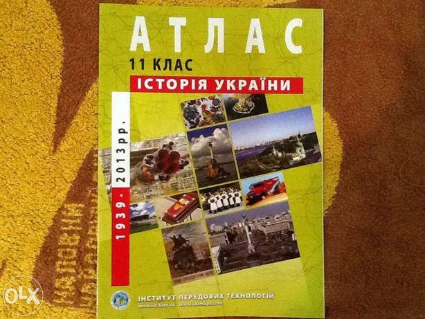 Атлас 11 клас історія України 1939-2012 р. + до цього Контурна карта