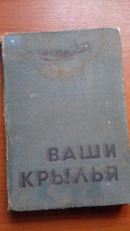 книга Ваші крила   Ассена  Джорданова