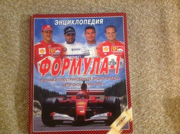 Энциклопедия Формулы 1, Москва изд. Росмэн - 2002 год.