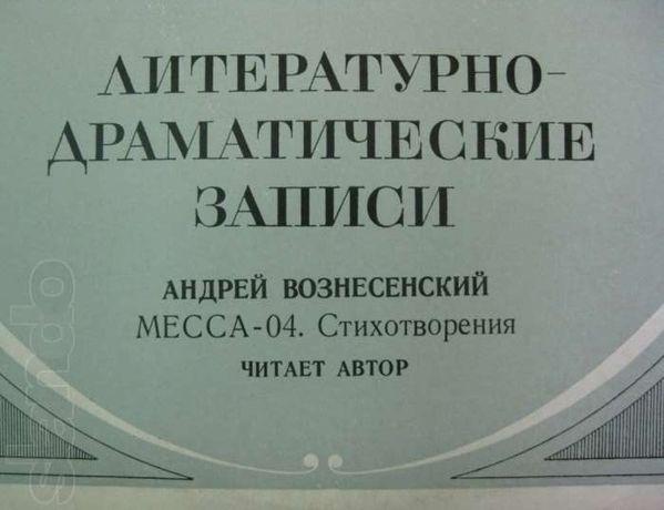 Винил пластинка Андрей Вознесенский (стихи читает автор)