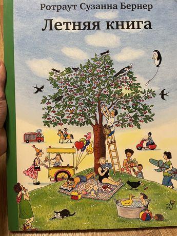 Летняя книга. Ротраут Сузанна Бернер