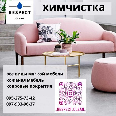 Химчистка диванов, мягкой мебели, матрасов, ковров, салонов авто
