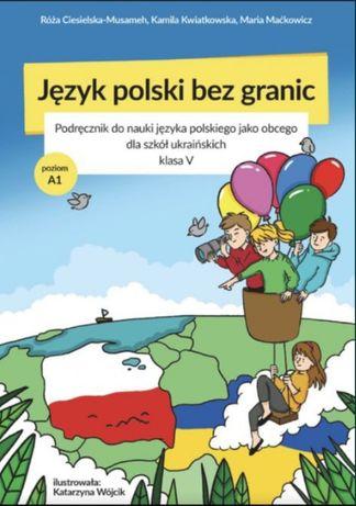польська мова підручники для школи  Jezyk polski bez granic