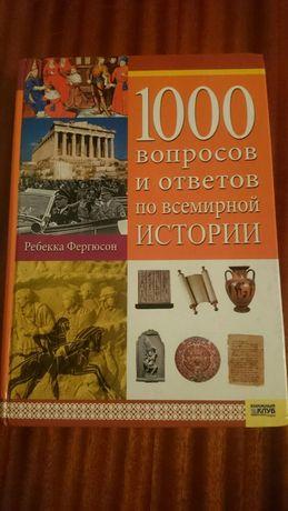 1000 вопросов и ответов по всемирной истории