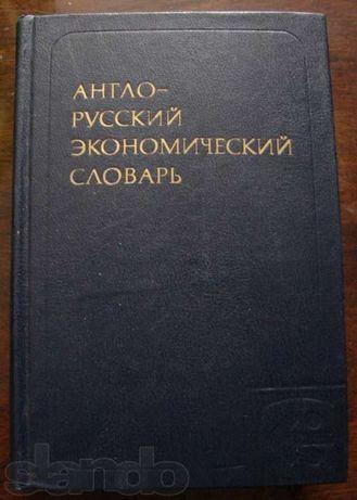 Экономический англо-русский словарь
