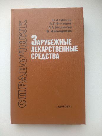 Зарубежные лекарственные средства. Губский, справочник, книга
