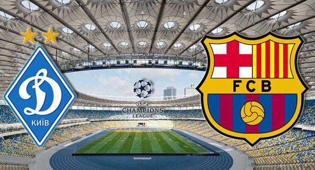 Билеты Динамо - Барселона 02.11.2021