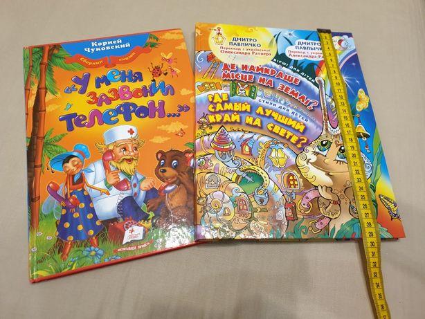 Книги для детей, стихи 2 кн.