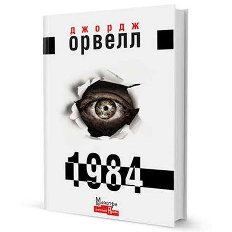 Джордж Орвелл «1984»