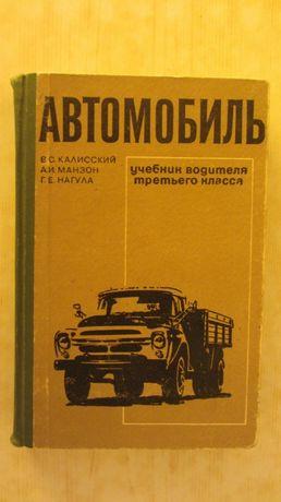 Учебник водителя 3 класса