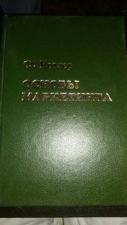 Продам книгу Основы Маркетинга