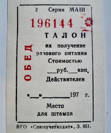 Талоны обед СССР