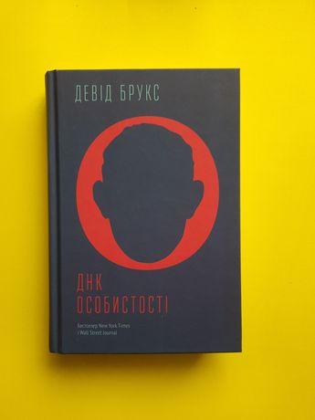 ДНК особистості Девід Брукс