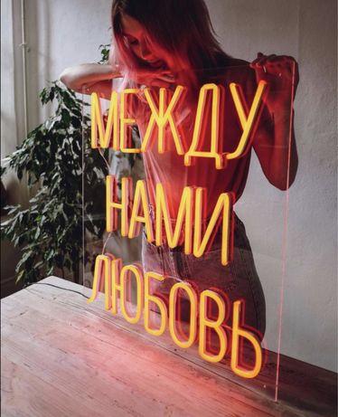 Неоновые вывески - Гибкий неон, на заказ Украина