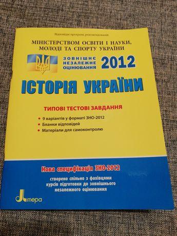 Типові тестові завдання Історія України 2012 ЗНО