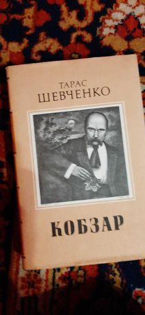 Кобзар Т Г Шевченко